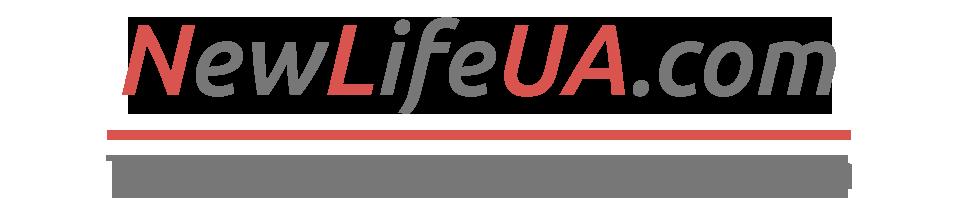 Интернет-магазин NewLifeUA.com: продукция компании НОВАЯ ЖИЗНЬ® – товары для красоты и здоровья